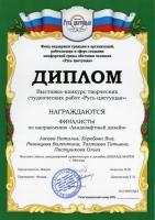 Диплом финалиста на выставке-конкурсе творческих студенческих работ «Русь цветущая» 6-9 апреля 2011 года в «Крокус Экспо»