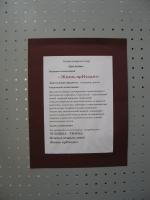 «Время прИходит».  Авторы идеи – Валентина Рязанцева и Игорь Федоров