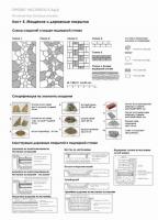 Схемы мощений, спецификации элементов и конструкции дорожных покрытий