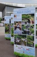 Фотоконкурс «Вода в садах»