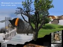 Проект Релакс-парка