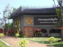 Таиланд. Ботанический сад Пхукета