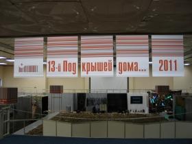 XIII Международный Фестиваль Архитектуры и Дизайна Интерьера