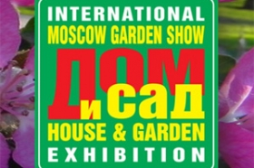 Выставка «Дом и сад» 2013
