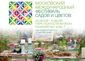 «Moscow Flower Show 2015»