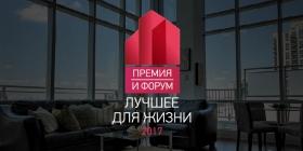 Премия «Лучшее для жизни» 2017