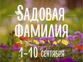 «Садовая фамилия»