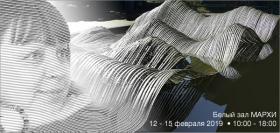 Выставка в МАРХИ «По белым волнам моей памяти»