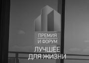 Премия «Лучшее для жизни»